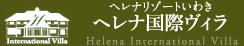 ヘレナ国際カントリー倶楽部
