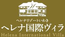 ヘレナ国際ヴィラ