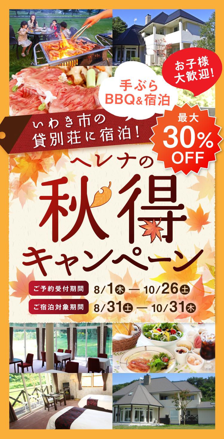 福島・茨城・栃木・宮城のお客様限定! ヘレナの秋得キャンペーン