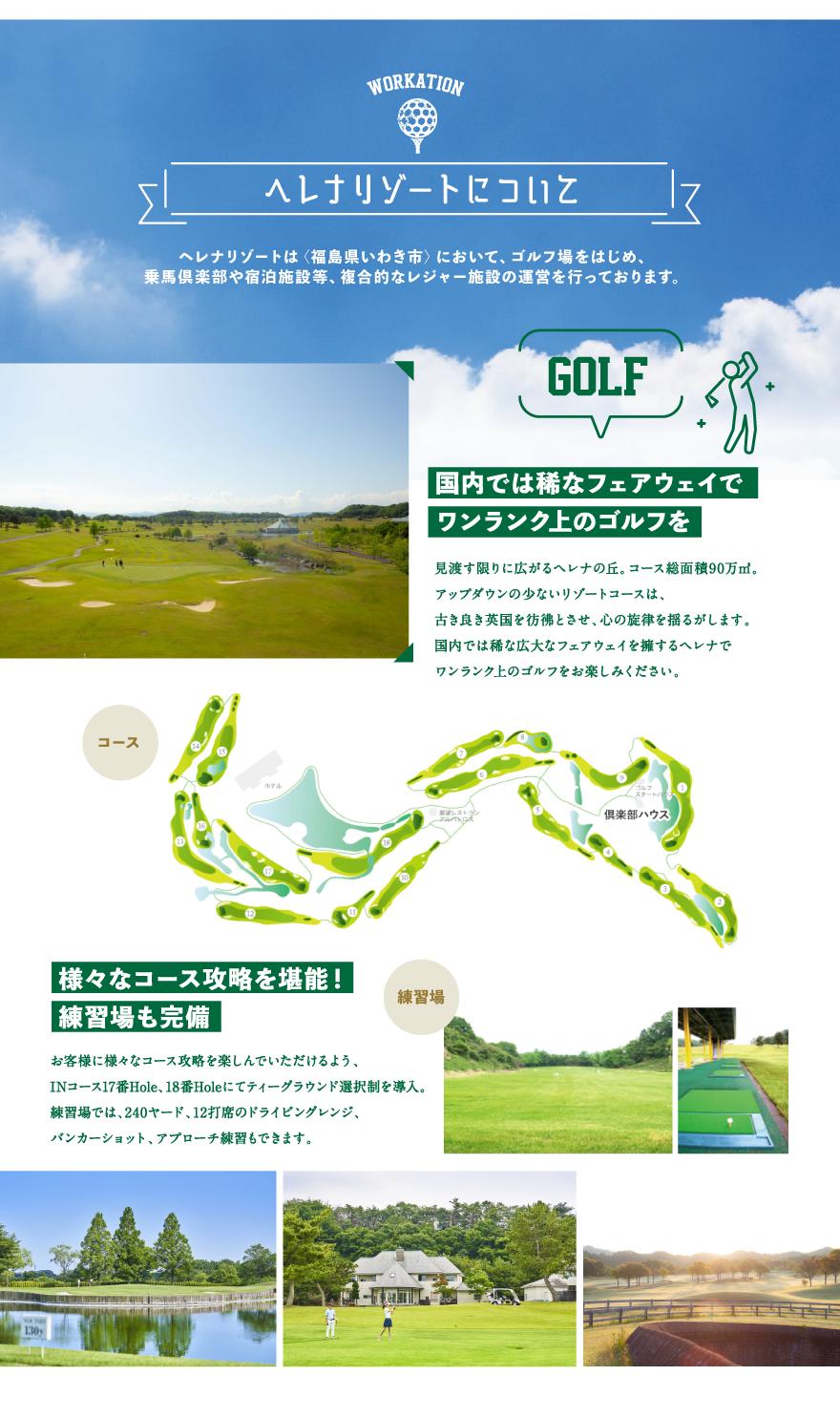 ゴルフ+ワーケーション=仕事効率アップ!