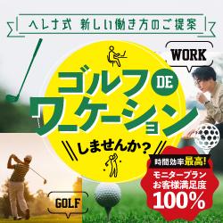 ゴルフDEワーケーション