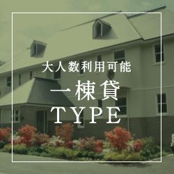 一棟貸TYPE